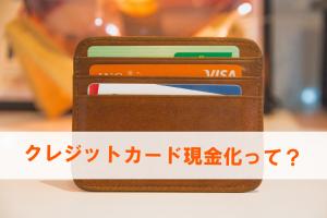 クレジットカード現金化 意味